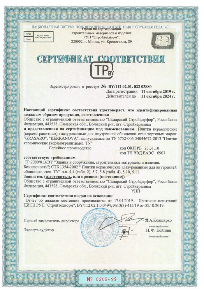 Сертификат соответствия СТБ