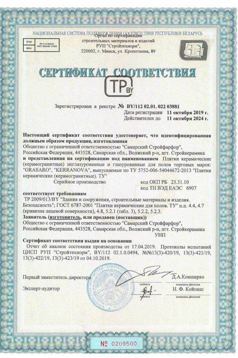 Сертификат соответствия СТБ (2)