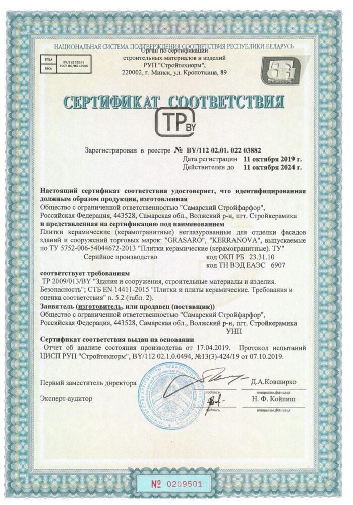 Сертификат соответствия СТБ (3)