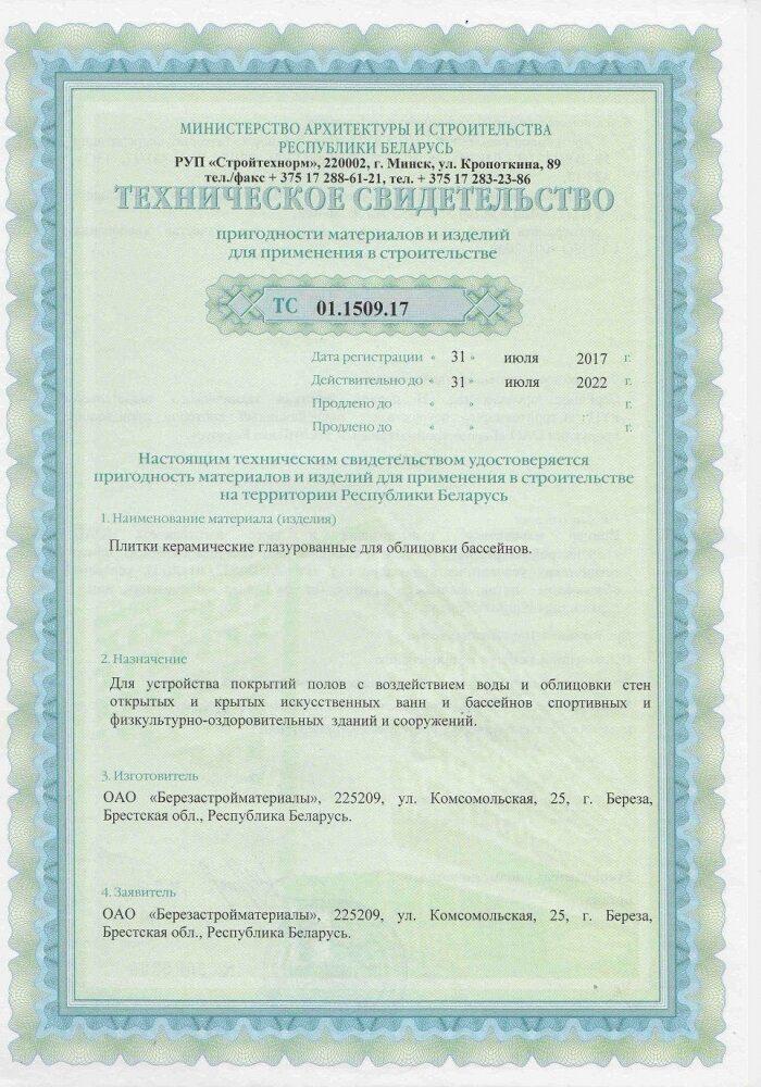 Сертификат для применения в строительстве
