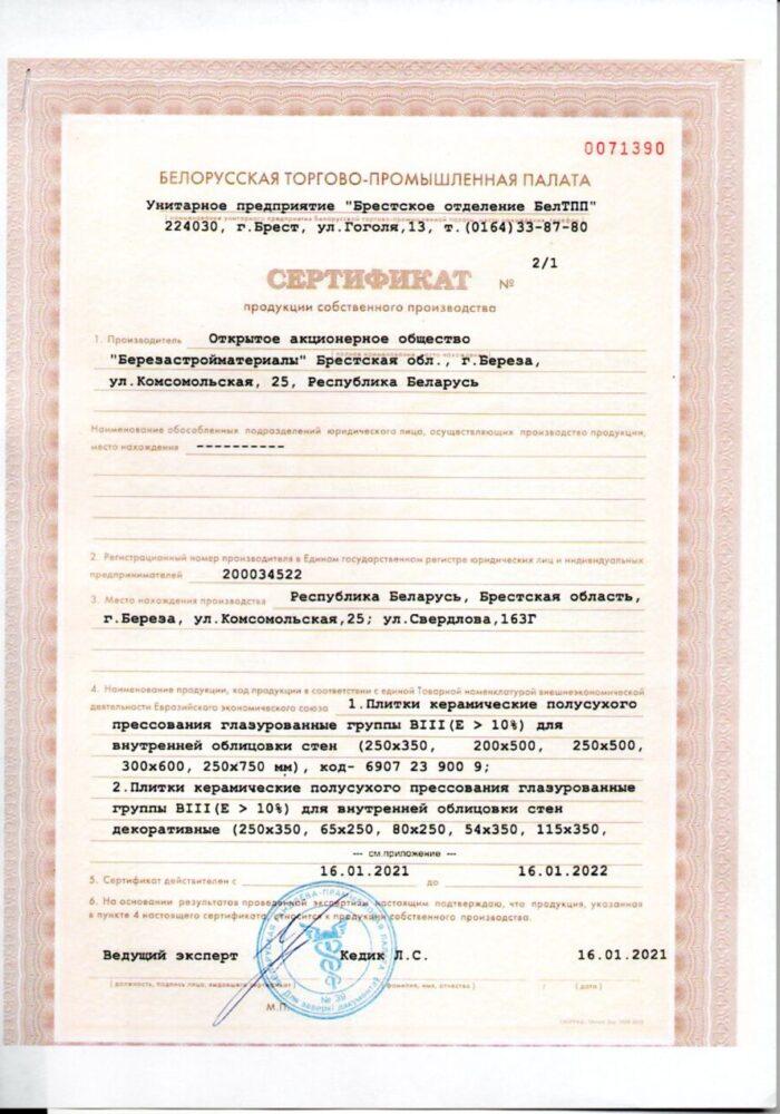 Сертификат собственное производство