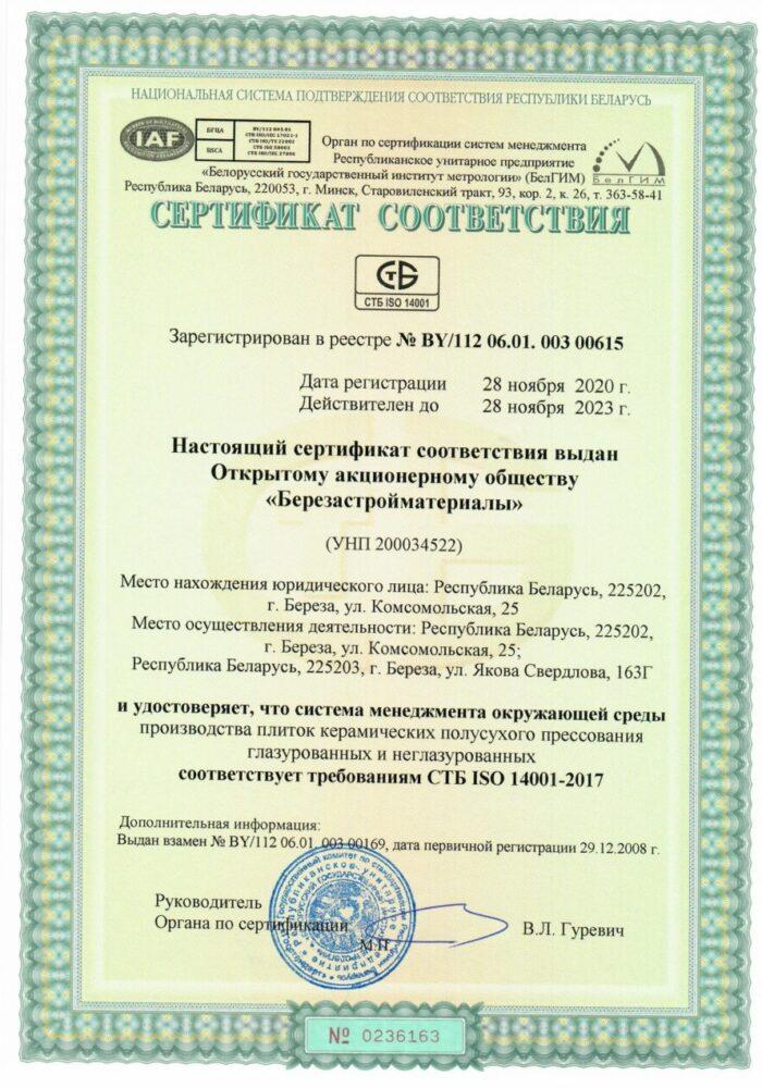 ISO 14001 до 2023 г. (НОВЫЙ ГОСТ)