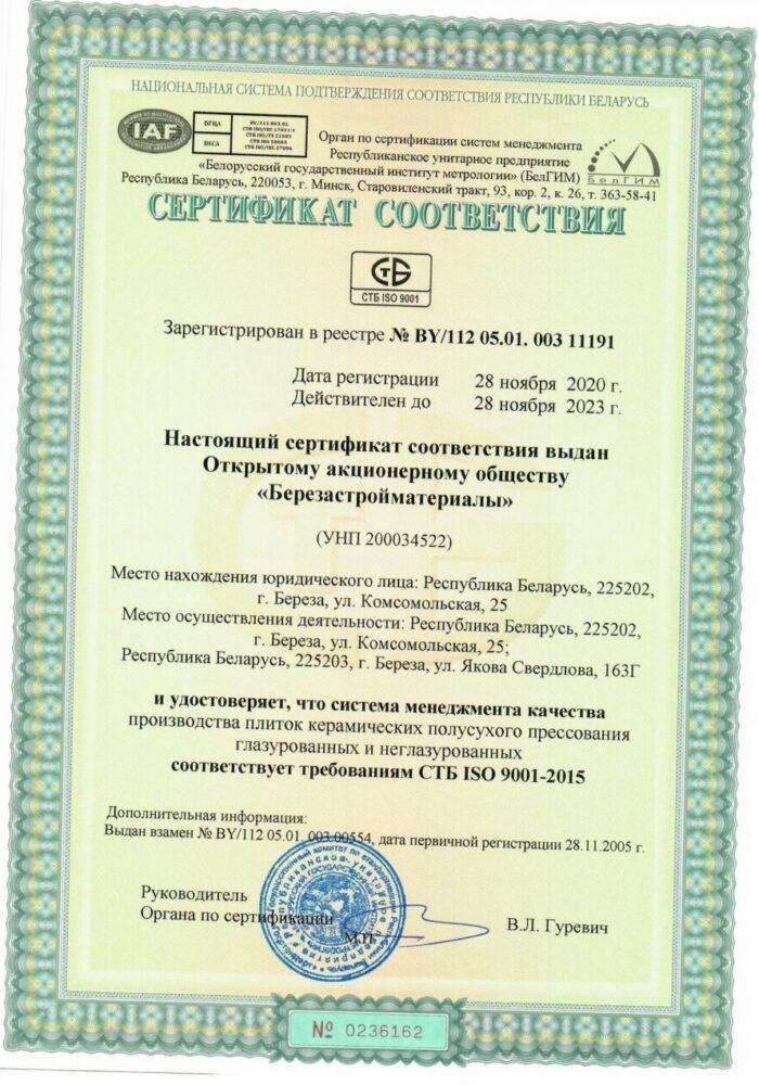 ISO 9001 до 2023 г. (НОВЫЙ ГОСТ)